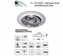 Точечный светильник IMEX 0008.1433 PC/CH/PC