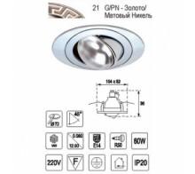 Точечный светильник IMEX 0008.4521 G/PN