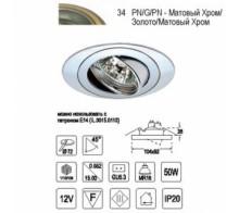 Точечный светильник IMEX 0008.0334 PN/G/PN
