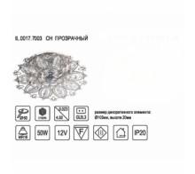Светильник встраиваемый IMEX 0017.7003 CH прозрачный