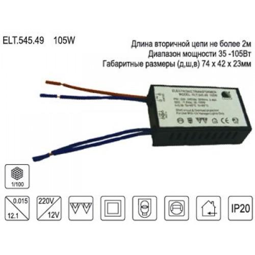 Трансформатор ELT.545.49 электронный IMEX 105 W