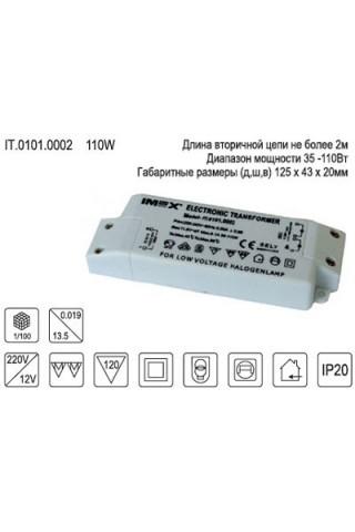 Трансформатор IT.0101.0002 электронный IMEX 100W
