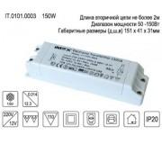 Трансформатор IT.0101.0003 IMEX электронный 150 W, IT.0101.0003