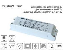 Трансформатор IT.0101.0003 IMEX электронный 150 W