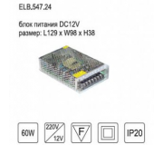 Блок питания ELB.547.24 IMEX, elb.547.24