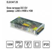 Блок питания ELB.547.25 IMEX, elb.547.25
