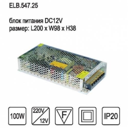 Блок питания ELB.547.25 IMEX