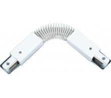 Соединитель гибкий для шинопровода (трека), белый A150033