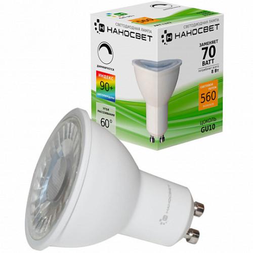 Лампа диммируемая светодиодная Наносвет L242 GU10 8W 2700K